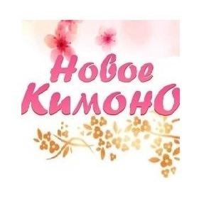 НОВОЕ КИМОНО. Иваново.