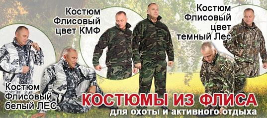 камуфляж - Совместные покупки в Ангарске и Иркутской области